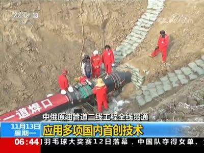 [视频]中俄原油管道二线工程全线贯通 应用多项国内首创技术