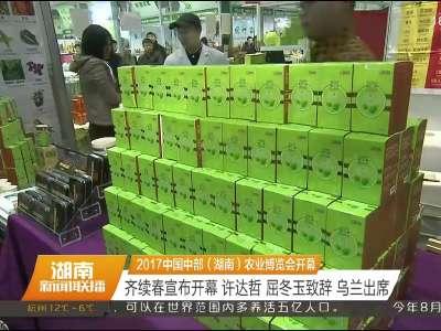 2017中国中部(湖南)农业博览会开幕 齐续春宣布开幕 许达哲 屈冬玉致辞 乌兰出席