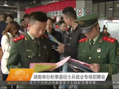 湖南举办秋季退役士兵就业专场招聘会