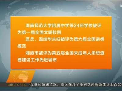 全国精神文明建设表彰大会 湖南一百六十多个单位和个人受到表彰
