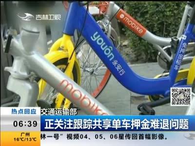 [视频]交通运输部:正关注跟踪共享单车押金难退问题