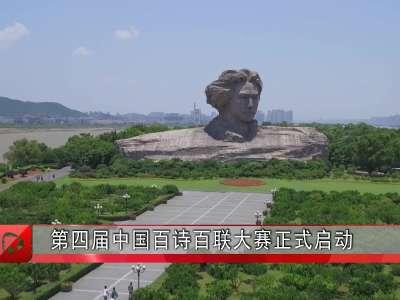 第四届中国百诗百联大赛正式启动