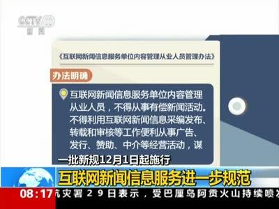[视频]一批新规12月1日起施行 互联网新闻信息服务进一步规范