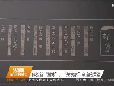 2017年12月02日湖南新闻联播