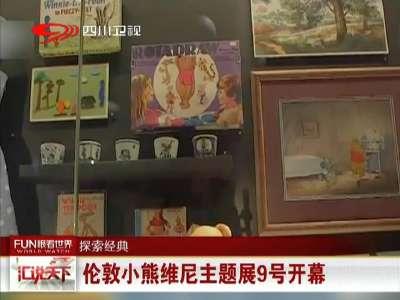 [视频]伦敦小熊维尼主题展9号开幕