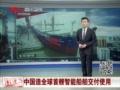 [视频]中国造全球首艘智能船舶交付使用