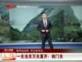 [视频] 乘西成高铁 赏沿途美景