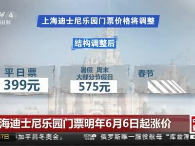 [视频]上海迪士尼乐园门票明年6月6日起涨价
