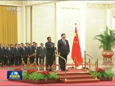 [视频]习近平举行仪式欢迎马尔代夫总统访华