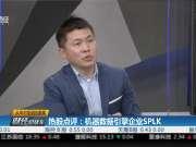 热股点评:机器数据引擎企业SPLK