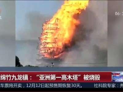 """[视频]四川绵竹九龙镇:""""亚洲第一高木塔""""被烧毁"""