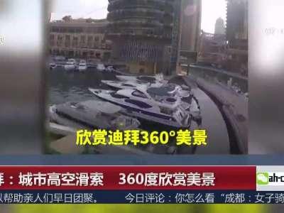 [视频]迪拜:城市高空滑索 360度欣赏美景