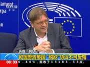 """英国""""脱欧"""":欧盟警告英国 """"脱欧""""协议不可反悔"""