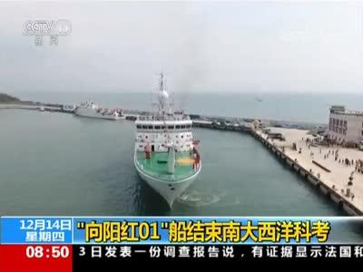 """[视频]""""向阳红01""""船结束南大西洋科考"""