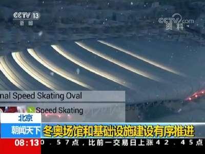 [视频]北京:冬奥场馆和基础设施建设有序推进