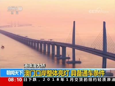 [视频]港珠澳大桥 澳门口岸整体亮灯 具备通车条件