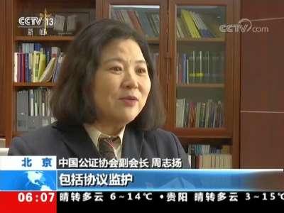 [视频]司法部 意定监护公证拓展为所有成年人