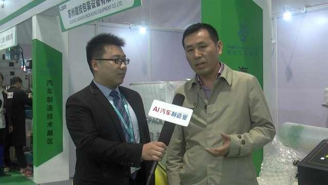 2017AMS:苏州建技包装有限公司