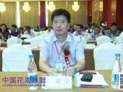 中国花海联盟:2017第三届中国花海论坛回顾之台下嘉宾风采