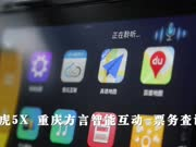 悦野越世界第三季-重庆站高清版总结视频