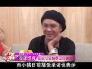 【娱人制造】小猪罗志祥发誓必娶周扬青,她究竟做了什么?
