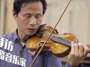 (十)黄健翔原依拜访旅德音乐家 见证新国货