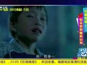 《娱乐乐翻天》20180104:凤飞飞慈善基金会成立