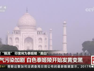"""[视频]游客""""限流""""印度将为泰姬陵""""美白"""""""