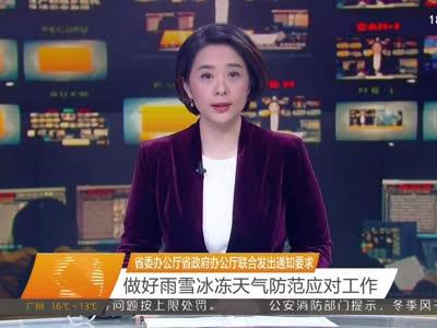 2018年01月06日湖南新闻联播