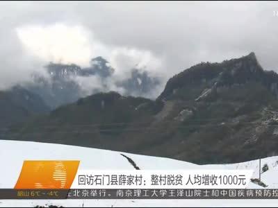 2018年01月08日湖南新闻联播