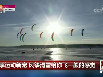 [视频]冬季运动新宠 风筝滑雪给你飞一般的感觉