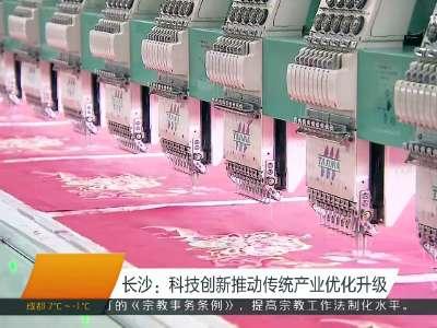 2018年1月09日湖南新闻联播