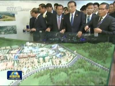 [视频]李克强与湄公河五国领导人共同参观澜湄合作成果展