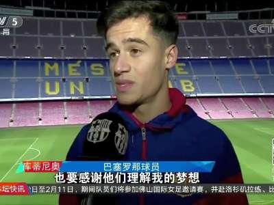 [视频]西甲:巴塞罗那新援库蒂尼奥亮相诺坎普