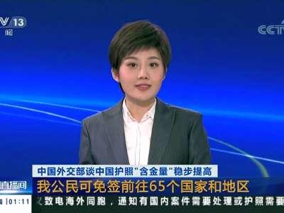 """[视频]中国外交部谈中国护照""""含金量""""稳步提高 我公民可免签前往65个国家和地区"""