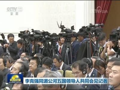[视频]李克强同湄公河五国领导人共同会见记者