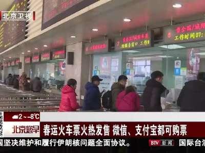 [视频]春运火车票火热发售 微信、支付宝都可购票