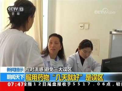 [视频]应对流感 避免三大误区
