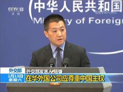 [视频]外交部:在华外国公司应尊重中国主权