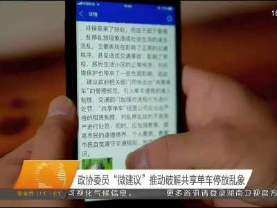 2018年01月19日湖南新闻联播