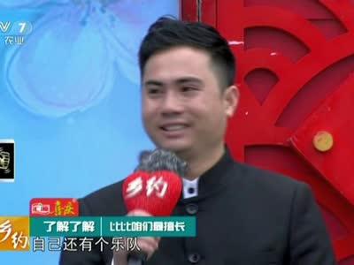《乡约》20180310:乡约海南琼中县