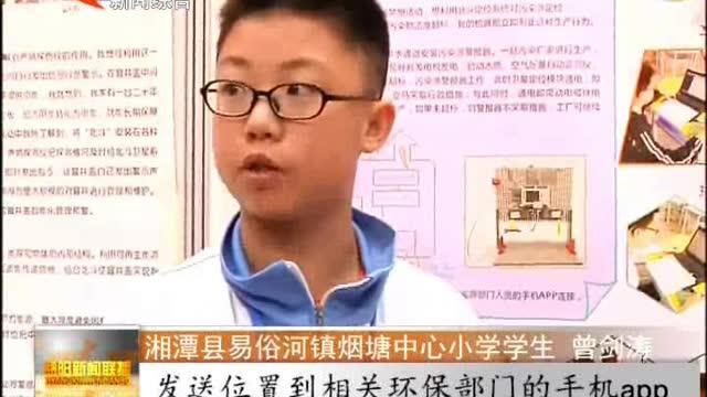 第39届湖南省青少年科技创新大赛在南县开幕