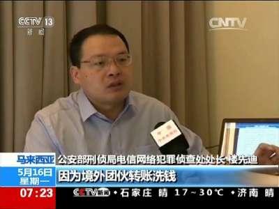 [视频]打击跨国电信网络诈骗
