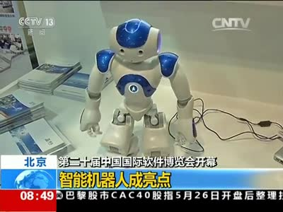 [视频]第二十届中国国际软件博览会开幕 北京:智能机器人成亮点