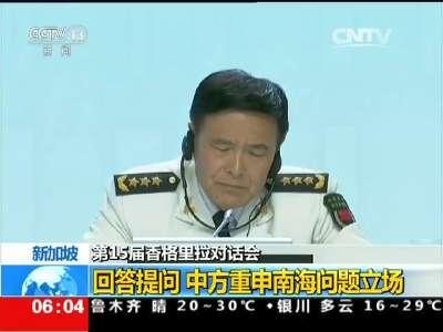[视频]第15届香格里拉对话会·新加坡:回答提问 中方重申南海问题立场