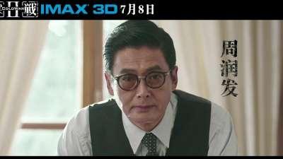 IMAX3D《寒战2》周润发版预告