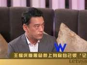 """王耀庆自曝腹黑总裁很""""记仇""""-星月私房话0707预告"""