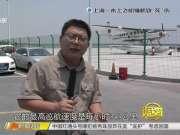 20160723《调查》:上海一水上飞机撞桥致5死5伤
