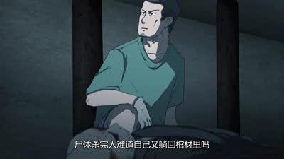 暴走恐怖故事第四季19