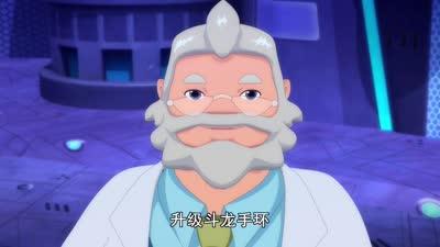 斗龙战士4 双龙核02